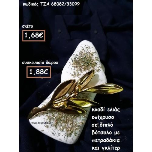 ΚΛΑΔΙ ΕΛΙΑΣ ΕΠΙΧΡΥΣΟ ΣΕ ΔΙΠΛΟ ΒΟΤΣΑΛΟ για γούρι-δώρο ΤΖΑ 68082/33099