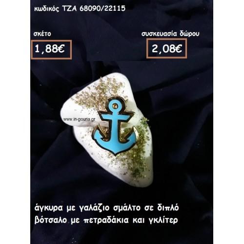 ΑΓΚΥΡΑ ΜΕ ΣΜΑΛΤΟ ΣΙΕΛ ΣΕ ΔΙΠΛΟ ΒΟΤΣΑΛΟ για γούρι-δώρο ΤΖΑ 68090/22115