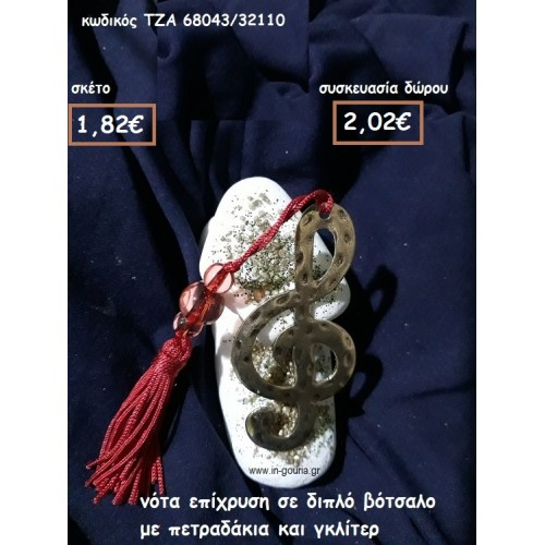 ΚΛΕΙΔΙ ΣΟΛ ΕΠΙΧΡΥΣΟ ΣΕ ΔΙΠΛΟ ΒΟΤΣΑΛΟ για γούρι-δώρο ΤΖΑ 68043/32110