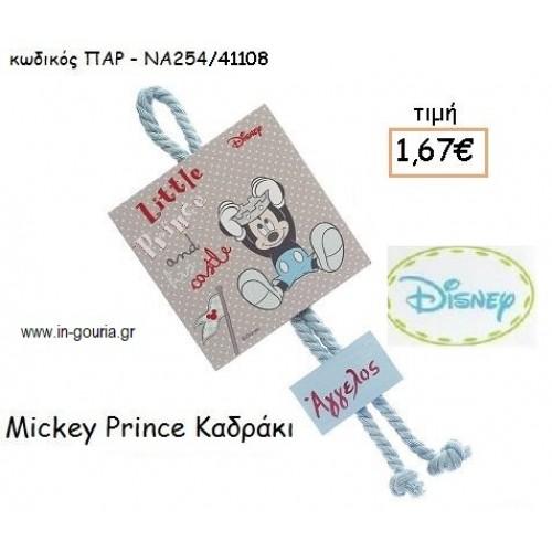 MICKEY PRINCE ΚΑΔΡΑΚΙ για δώρα πάρτυ , εορτών , γενεθλίων ΠΑΡ-ΝΑ254/41108