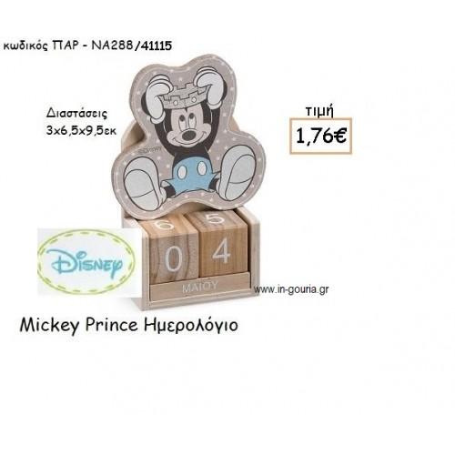MICKEY PRINCE ΗΜΕΡΟΛΟΓΙΟ για δώρα πάρτυ , εορτών , γενεθλίων ΠΑΡ-ΝΑ288/41115