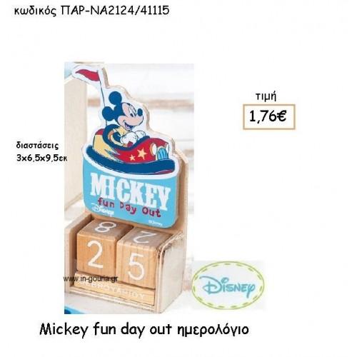 MICKEY FUN DAY ΗΜΕΡΟΛΟΓΙΟ για δώρα πάρτυ , εορτών , γενεθλίων ΠΑΡ-ΝΑ2124/41115