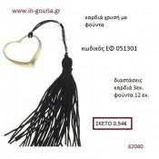 ΓΑΜΩΝ  accessories