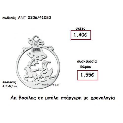 ΑΗ ΒΑΣΙΛΗΣ ΣΕ ΜΠΑΛΑ ΕΠΑΡΓΥΡΗ ΚΑΙ ΧΡΟΝΟΛΟΓΙΑ για γούρι-δώρο ΑΝΤ-2206Α/41080