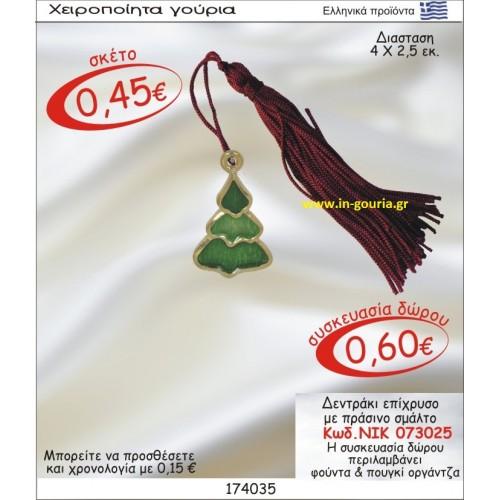 ΔΕΝΤΡΑΚΙ ΕΠΙΧΡΥΣΟ ΓΟΥΡΙ ΜΕ ΠΡΑΣΙΝΟ ΣΜΑΛΤΟ ΝΙΚ-073025
