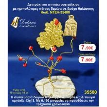 ΔΕΝΤΡΑ ΓΟΥΡΙΑ by DELANO collections 2021
