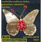 ΠΕΤΑΛΟΥΔΕΣ ΓΟΥΡΙΑ by DELANO collections 2020