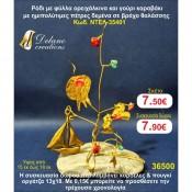 ΟΡΕΙΧΑΛΚΙΝΑ ΓΟΥΡΙΑ by DELANO collections 2020