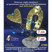 ΚΑΡΔΙΕΣ ΓΟΥΡΙΑ by DELANO collections 2020