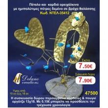 ΚΑΡΔΙΕΣ ΓΟΥΡΙΑ by DELANO collections 2021