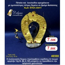ΠΕΤΑΛΑ ΓΟΥΡΙΑ by DELANO collections 2020