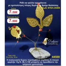 ΦΥΛΛΑ ΓΟΥΡΙΑ by DELANO collections 2020