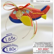 ΑΕΡΟΠΛΑΝΑ ΑΕΡΟΠΟΡΩΝ  γούρια δώρα πάρτυ 2020
