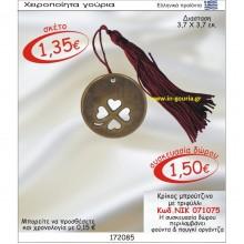 ΤΕΤΡΑΦΥΛΛΑ ΤΡΙΦΥΛΙΑ γούρια δώρα 2020