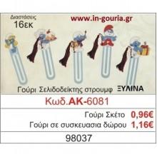ΣΕΛΙΔΟΔΕΙΚΤΕΣ ΓΟΥΡΙΑ-ΔΩΡΑ 2020