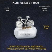 ΠΟΔΗΛΑΤΑ γούρια δώρα 2020